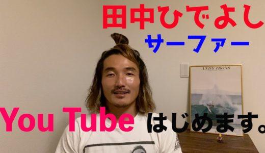田中 英義 プロフィール・戦績まとめ