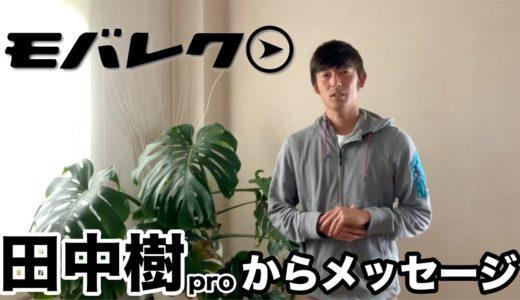 田中 樹 プロフィール・戦績まとめ