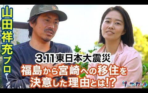 山田 祥充 プロフィール・戦績まとめ